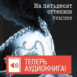 аудиокнига 50 оттенков серого на русском слушать